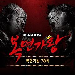 King Of Mask Singer Ep.78