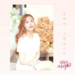 Start Again OST Part.4 - Song Haye