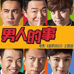 极限挑战 / Thử Thách Cực Đại Movie OST