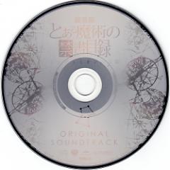 Toaru Majutsu no Index -Endymion no Kiseki- Original Soundtrack