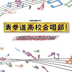 Omotesando Koko Gassho-bu!(TV Series) Original Soundtrack