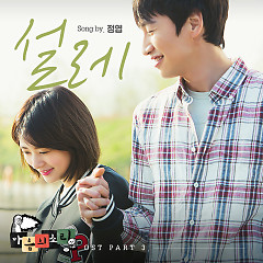The Sound Of Your Heart OST Part.3 - Jung Yup