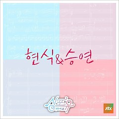 Sing For You - Seventh Story Like Two More Than One Hits Music Songs (Single) - Im Hyun Sik, Luizy