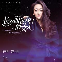长在面包树上的女人 电视剧原声带 / Cô Gái Trên Cây Sa Kê OST