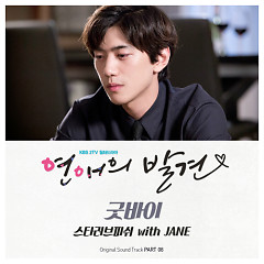 Discovery Of Romance OST Part.8