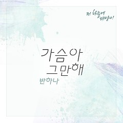 That Sun In The Sky OST Part.11 - BANHANA