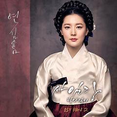 Saimdang, Memoir Of Color OST Part.2 - Kim Yuna