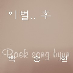After Separation (Single) - Baek Song Hyun