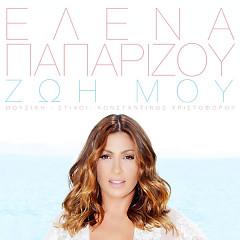Zoi Mou (Single)