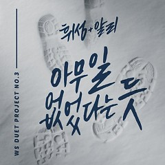 As If Nothing Happened - Wheesung,Ali