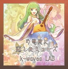 幻想郷に恋したミューズ (Gensokyo ni Koishita Muse)  - k-waves LAB