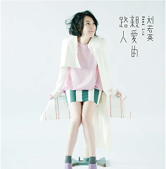 亲爱的路人 / Qin Ai De Lu Ren / Người Qua Đường Thân Ái