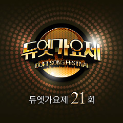 Duet Song Festival Ep.21 - Han Dong Geun, Choi Hyo In