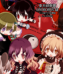 Touhou Gensoukyou UROBOROS4 ~dEATHtINYoVERdRIVE~ CD1