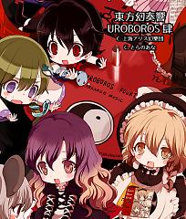 Touhou Gensoukyou UROBOROS4 ~dEATHtINYoVERdRIVE~ CD3