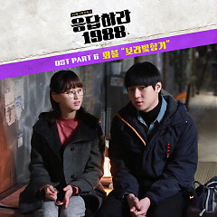 Reply 1988 OST Part.6