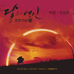 Moon Lovers : Scarlet Heart Ryo OST Part.11 - Jung Seung Hwan