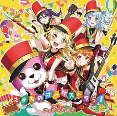 Egao no Orchestra! - Hello, Happy World!