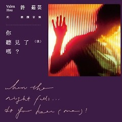 许茹芸的微醺音乐.你听见了(我)吗 / When The Night Falls... Do You Hear (Me)? - Hứa Như Vân