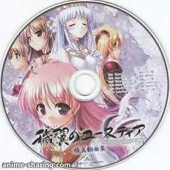 Aiyoku no Eustia Limited Edition Bonus Aiyoku Koboshi Kyokushuu