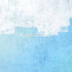Confession (Single) - Acousticology