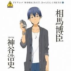 WORKING!! Character Song☆MENU 5 Hiroomi Souma - Kamiya Hiroshi