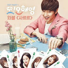 Oh Hae Young Again OST Part.1 - Wable