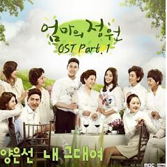 Mother's Garden (엄마의 정원) OST Part.1
