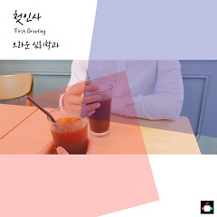 Cheos Insa (첫인사) (Single) - Brown Psychology