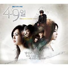 49 Days OST  - Various Artists
