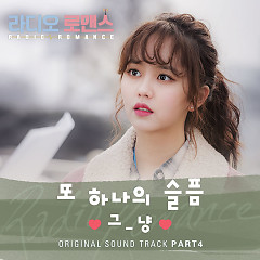 Radio Romance OST Part.4 - J_ust