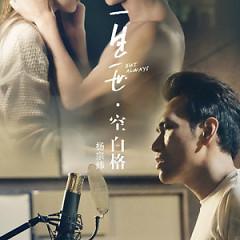 空白格 / Khoảng Trống (EP) - Dương Tông Vĩ