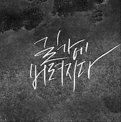 No Way (Single) - Jeon In Kwon, Lee Seung Hwan, Lee Hyori