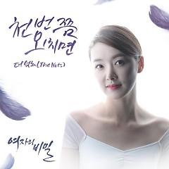 Women's Secret OST Part.11