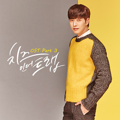 Cheese In The Trap OST Part.3