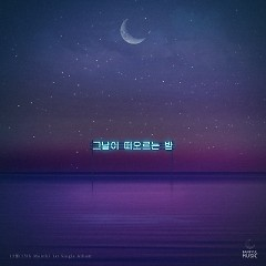The Night That Day Emerges (Single)