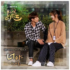 Bravo, My Life! OST Part.4 - Cha Yeo Wool