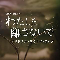 Watashi wo Hanasanaide Original Soundtrack