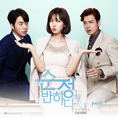 Falling For Innocence OST Part.1  - Davink