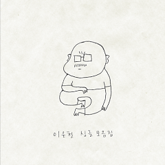 Lee Eun Cheol Single Collection