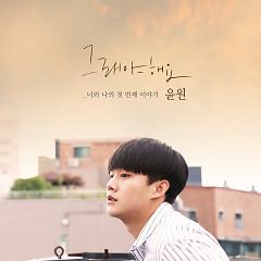 I Have To (Single) - Yoon Won