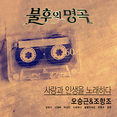Immortal Song : Singing The Legend (Oh Seung Geun & Cho Hang Jo Special)