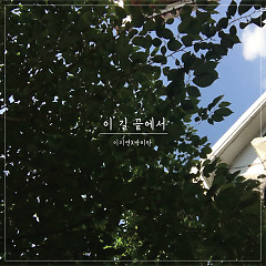 End Of The Road (Single)