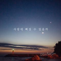 You Could Fall In Love - Shin Soo Jin