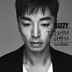 All I Need - Bizzy