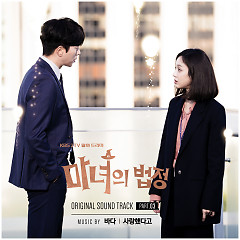 Witch at Court OST Part.3 - Bada