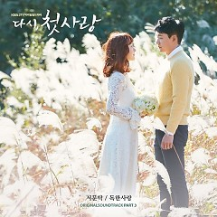 First Love Again OST Part.3 - Seo Moon Tak