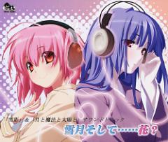 Setsuei & Tsuki to Mahou to Taiyou to Soundtrack - Yuki Tsuki Soshite Hana CD2