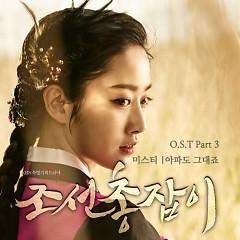 Gunman In Joseon OST Part.3