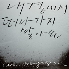 Don't Go Away From Me (Single) - CoreMagaZinE